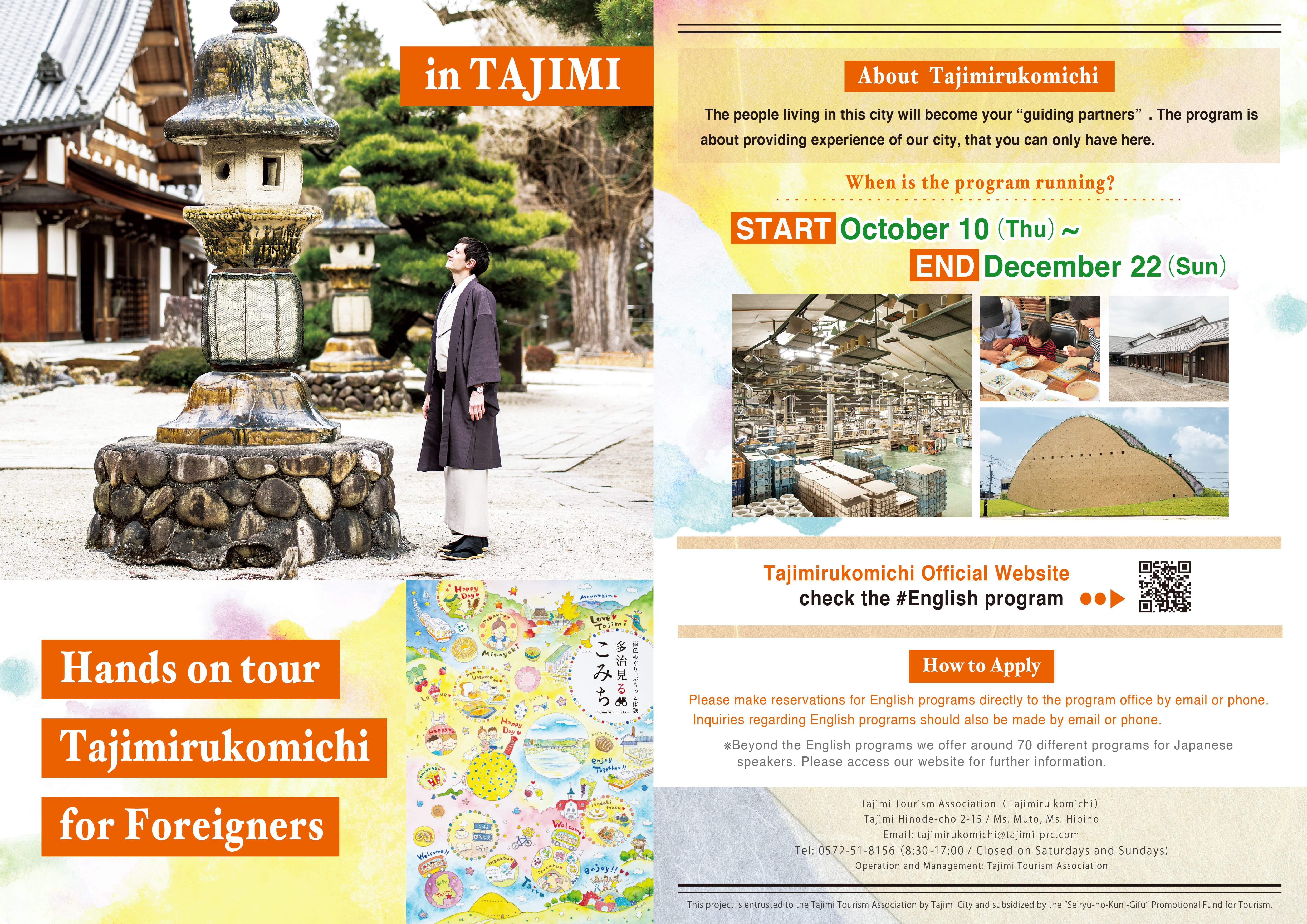 Hands on tour Tajimirukomichi for Foreigners/多治見るこみちEnglish program